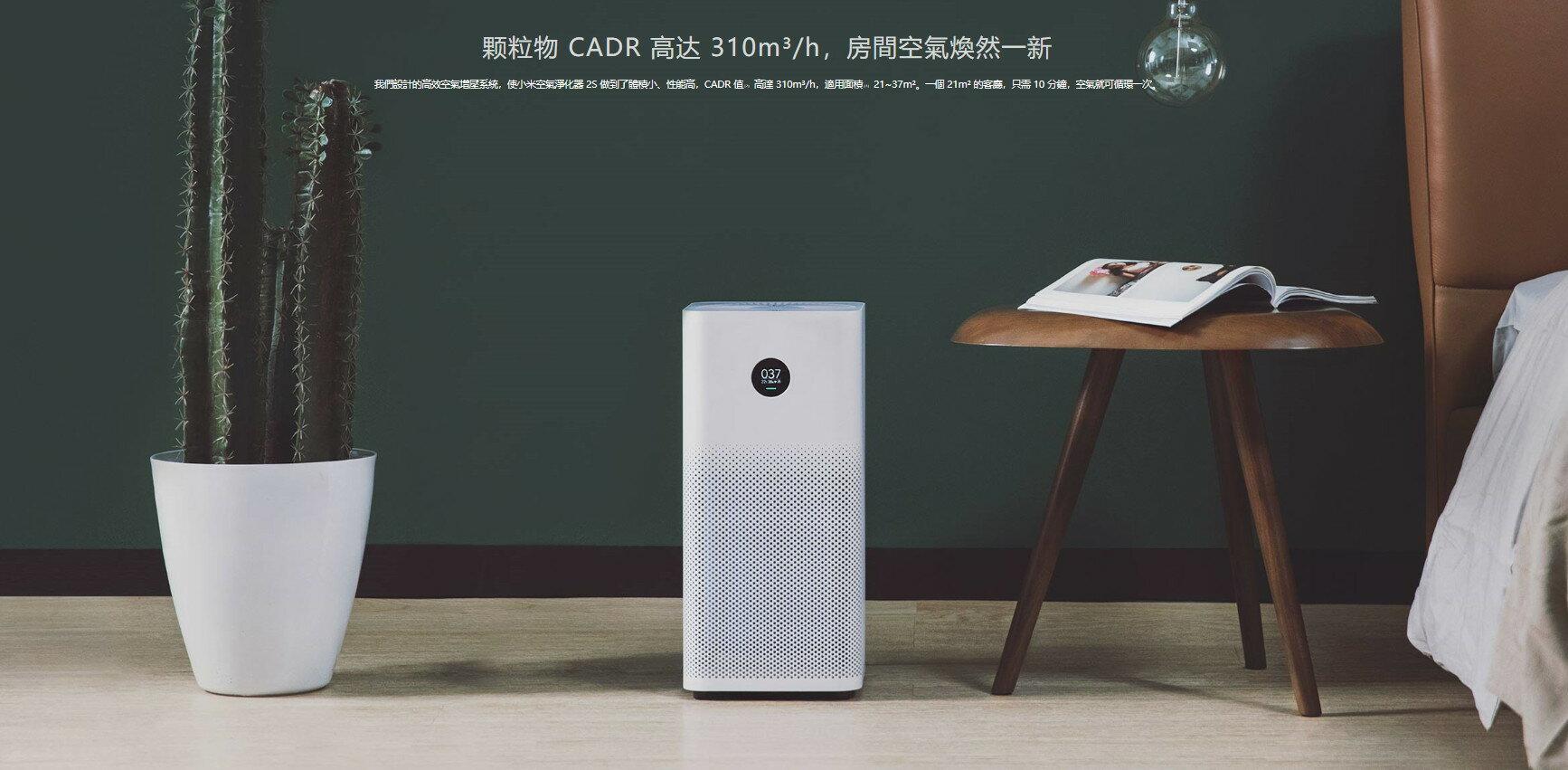 小米 空氣淨化器 2S