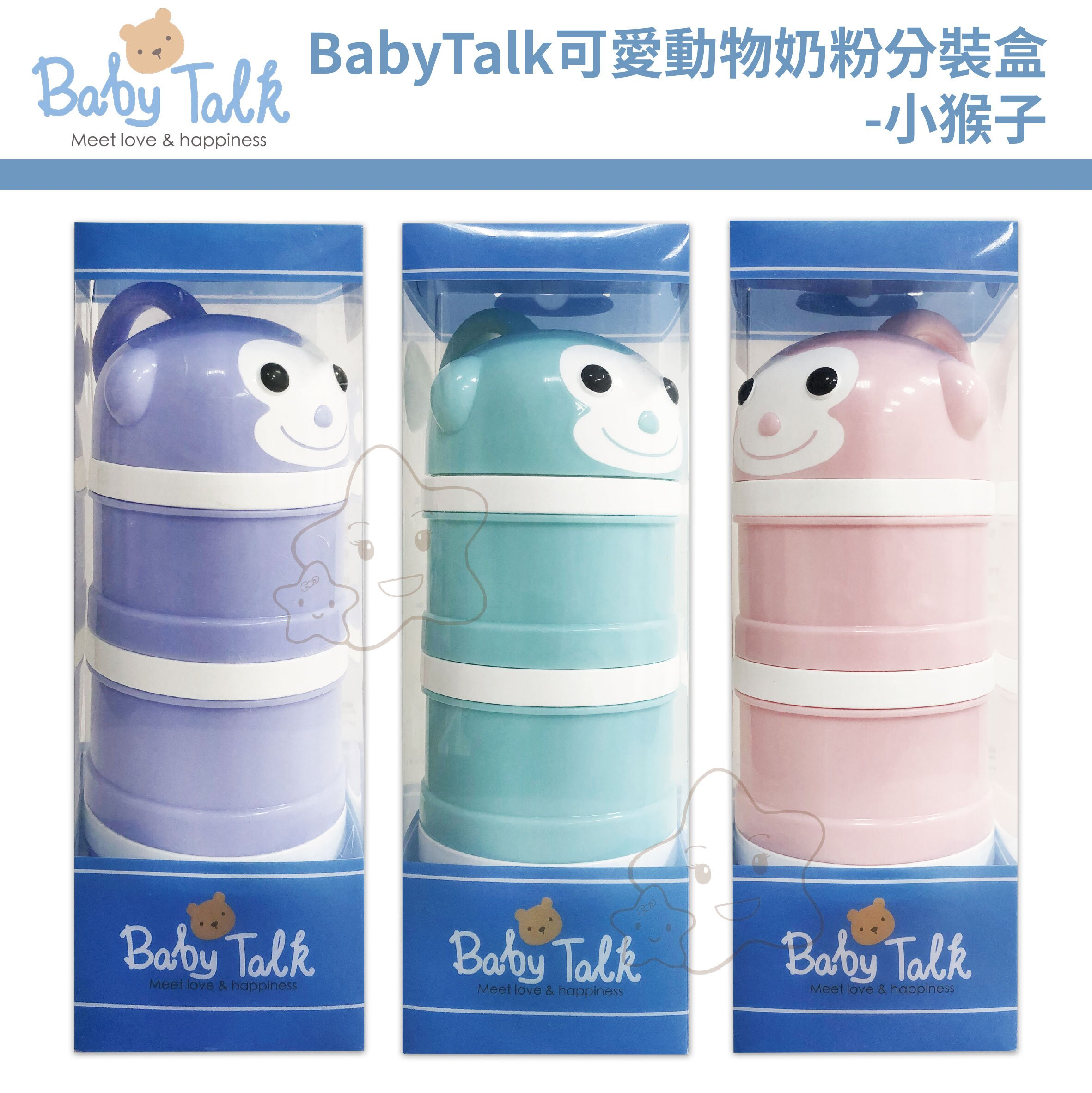【大成婦嬰】BabyTalk可愛動物奶粉分裝盒-大象、猴子