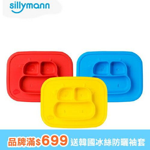 【品牌激殺8折滿額再送冰絲防曬袖套】韓國【sillymann】100%鉑金矽膠乳牛防滑餐盤(黃藍紅)