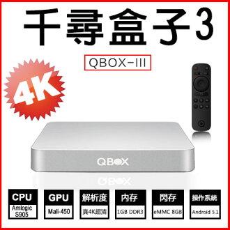 【現貨免運】千尋盒子3 越獄版電視機上盒取代第四台另有小米盒子【Qbox】☆雙兒網☆