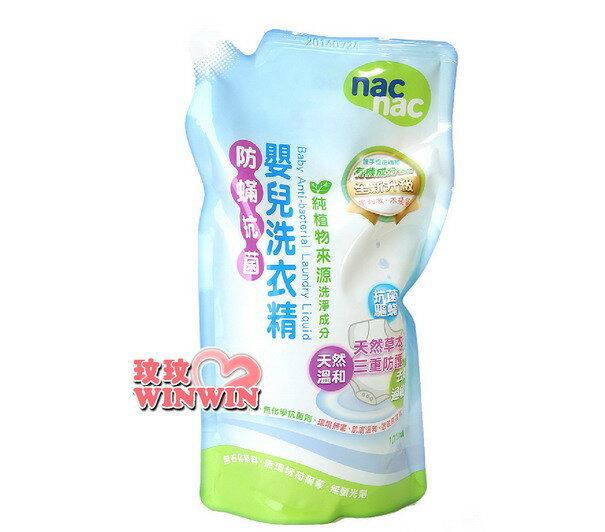 Nac Nac 防?抗菌嬰兒洗衣精「補充包1000ML* 1包」新升級防蹣抗菌洗衣精