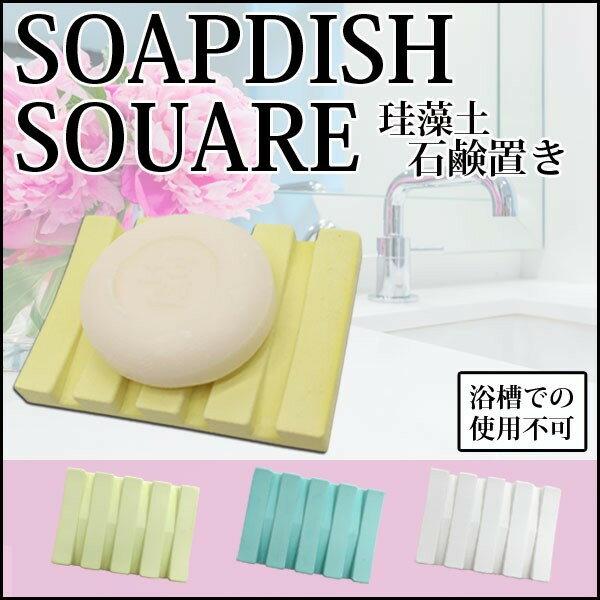 X射線【C029032】珪藻土肥皂盤-黃,肥皂盒/肥皂盤/衛浴收納/菜瓜布/香皂/瀝水架/置物架