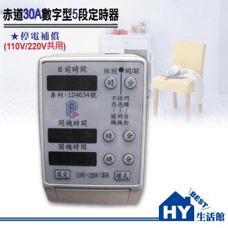 赤道30A數字型5段電子式定時器【停電補償180小時/110V/220V共用】專用於招牌燈 熱水器 馬達