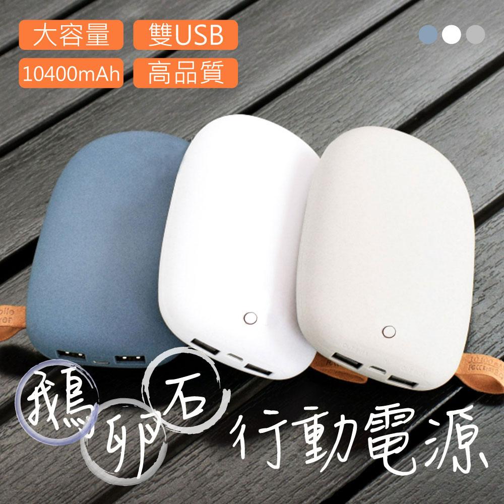 行動電源 方便攜帶 鵝卵石造型迷你行動電源 雙USB 10400mAh 可愛 卡通 手機移動電源 高品質 大容量