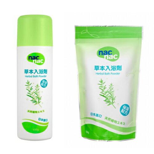 nac nac - 草本入浴劑600g  補充包700g  保濕配方