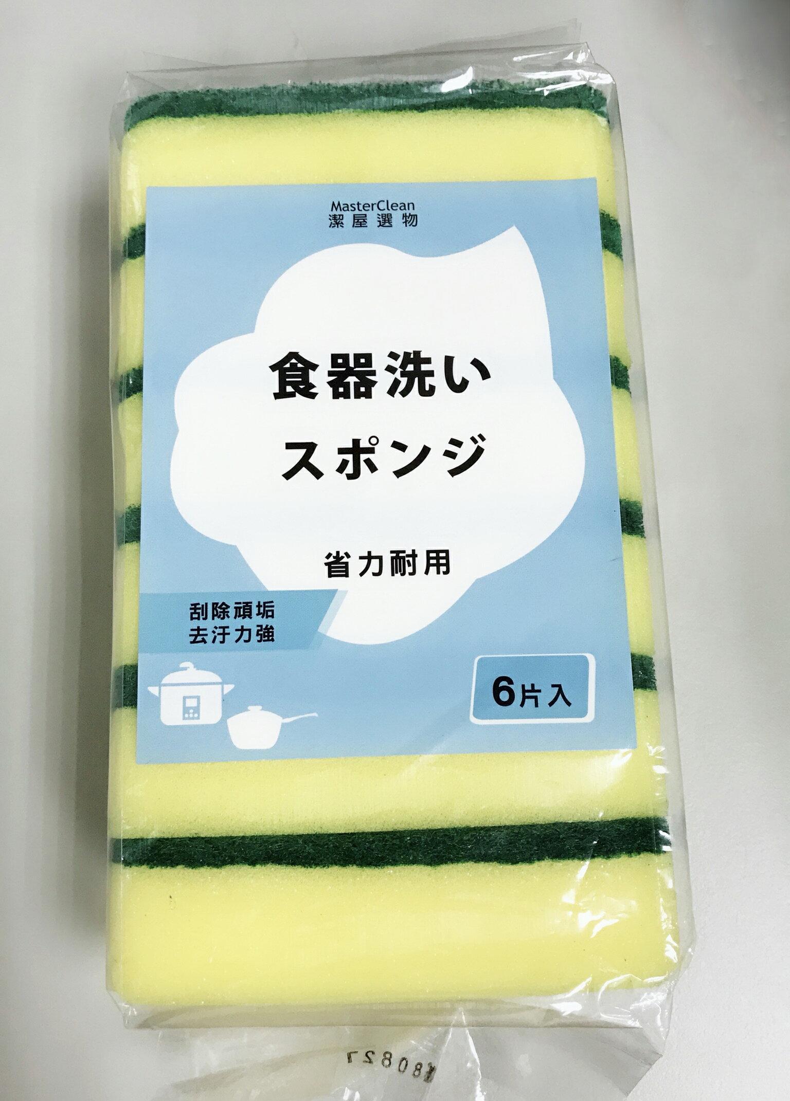 【晨光】 製 潔屋選物MasterClean 多用途海綿菜瓜布 一包6入(450275)【 】