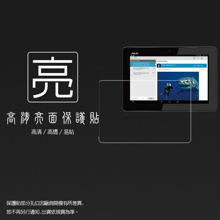 亮面螢幕保護貼 ASUS 華碩 PADFONE INFINITY A80 T003/Lite A80C/New Padfone Infinity A86 T004 10吋 平板保護貼 軟性 亮貼 保護..