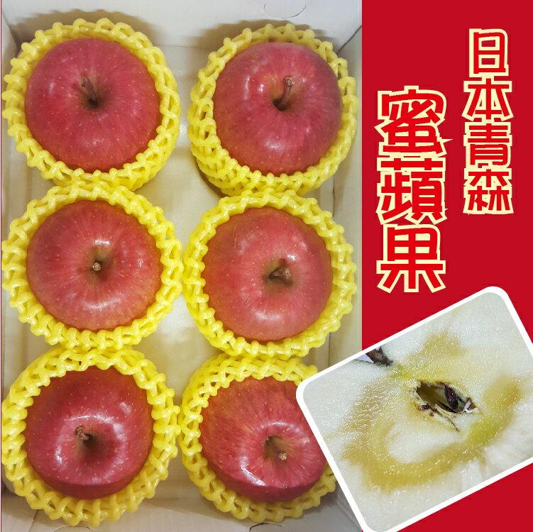 ~~ 青森蜜蘋果 ^~6^~中顆^~裝^~ l 880打折↘790元l