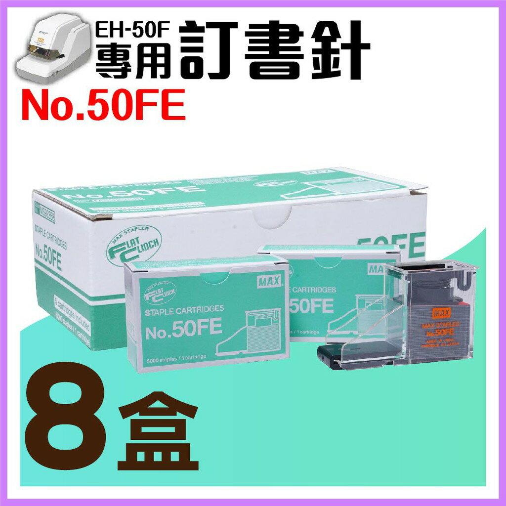 【勁媽媽】電動訂書機 No.50FE訂書針【八盒】(每盒5000支入) MAX EH-50F專用釘書針 釘書機