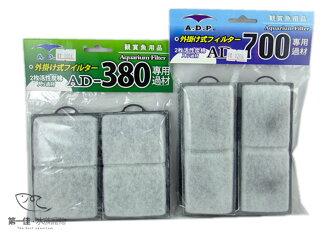 [第一佳水族寵物] 台灣ADP-A.D.P 外掛活性碳過濾棉 (2入) [AD-380專用]