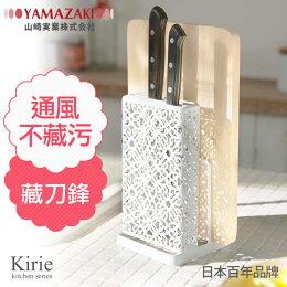 日本Kirie典雅雕花刀具砧板 餐廚收納 廚房收納 餐具收納