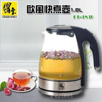 【鍋寶】歐風快煮壺 1.8L KT-1830  **免運費**