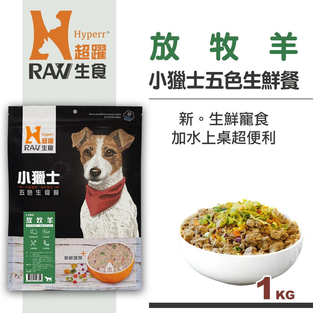 【SofyDOG】HyperrRAW超躍 小獵士五色生鮮餐 放牧羊口味 1公斤(200克*5替代) - 限時優惠好康折扣