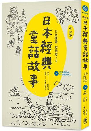日語閱讀越聽越上手-日本經典童話故事【修訂版】(附情境配樂中日朗讀MP3)