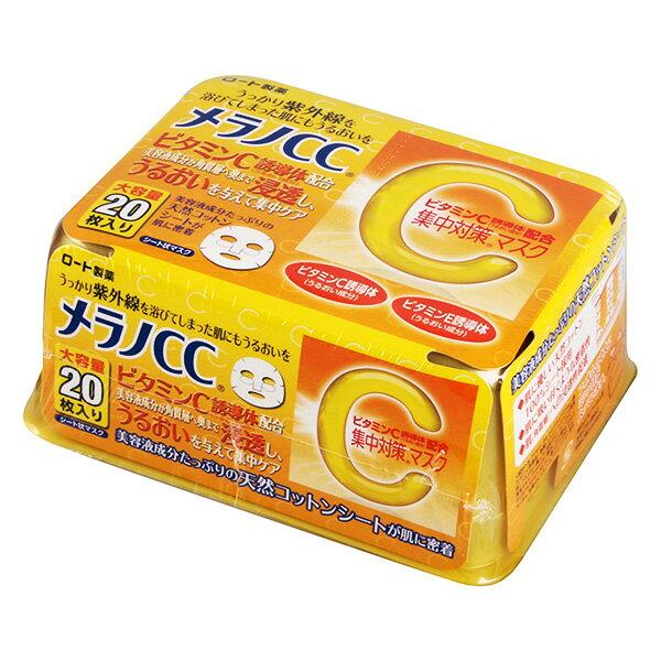 日本 ROHTO 曼秀雷敦集中對策淨白面膜 (20枚)