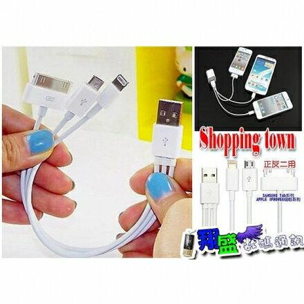 【翔盛】四合一傳輸線平板行動電源充電線 Note2 IPad air iPhone5S 4S Tad S4 S3 Z3