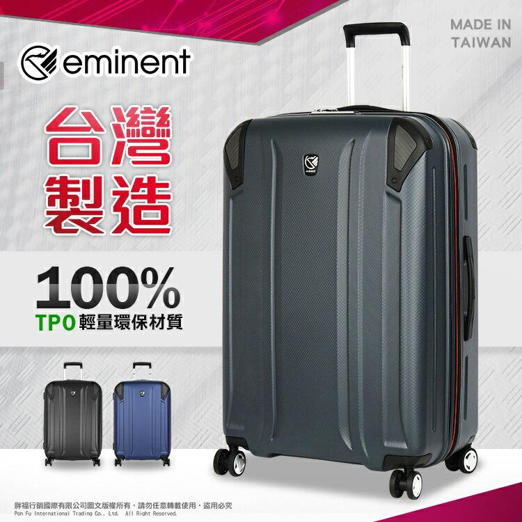 詢問另有優惠《熊熊先生》萬國通路 MIT 台灣製造 旅行箱 eminent 雙層 防爆拉鏈 KH67 大容量 行李箱 商務箱 28吋 TPO材質