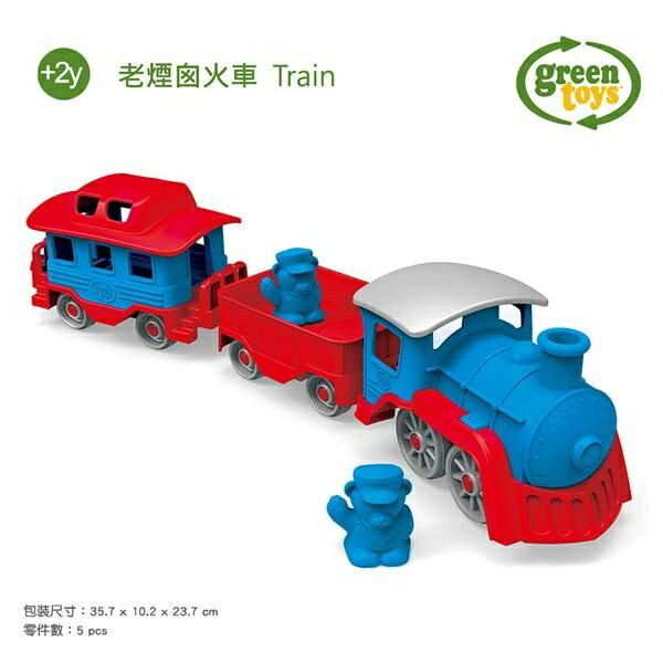 ~淘氣寶寶~~美國greentoys感統玩具~老煙囪火車~檢驗符合 安全 沒有外部塗料,