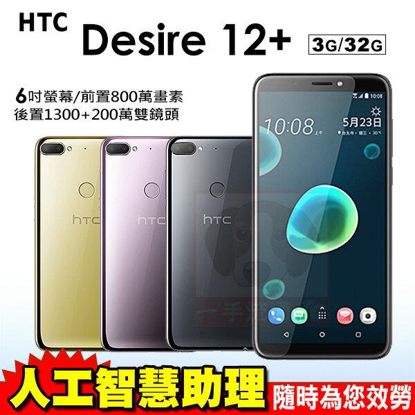HTCDesire12+Desire12PLUS6吋大螢幕3G32G智慧型手機免運費促銷特賣