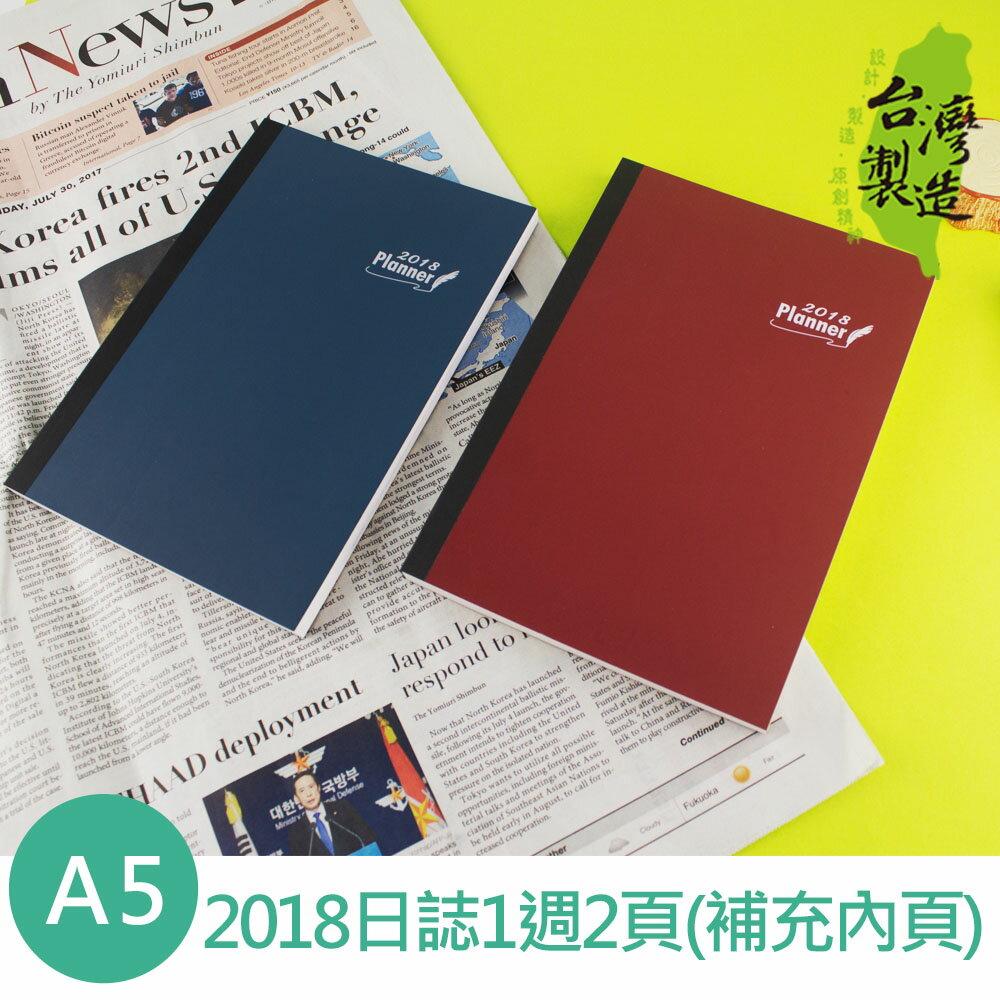 珠友 BC-60155 2018年A5/25k年度日誌/傳統工商日誌/手冊(1週2頁)-補充內頁