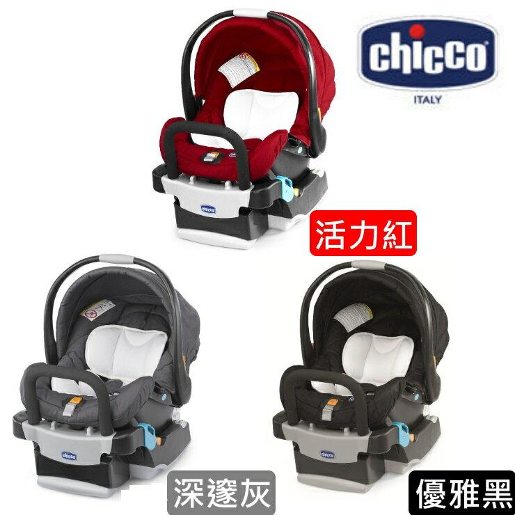 【寶貝樂園】Chicco - Key Fit 手提汽車座椅/提籃汽座 (紅/灰/黑)