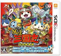 現貨供應中 日版 日規機專用軟體 [普遍級] 3DS 妖怪三國志