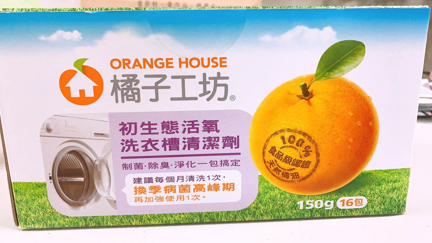 橘子工坊 初生態活氧洗衣槽清潔劑 120gx16包  洗衣機 清潔 清洗 清潔劑 超取限2箱