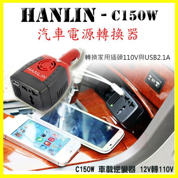 HANLIN-C150W汽車電源轉換器車用12V轉110V旅充USB2.1A快速充電USB車充~2合1電路保護