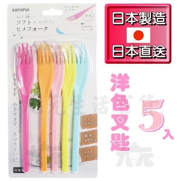 【九元生活百貨】日本製洋色叉匙5入湯匙叉子日本直送