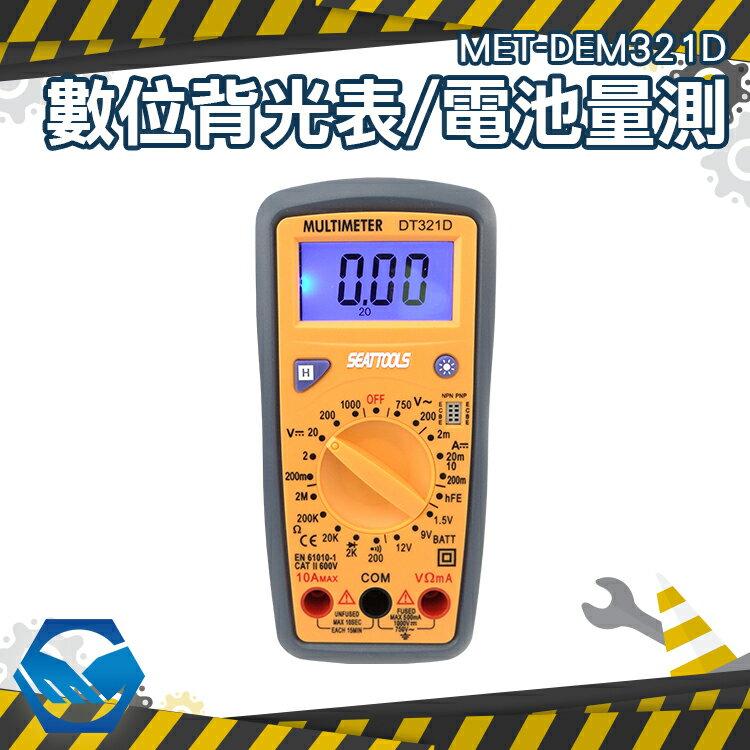 工仔人 MET-DEM321D 經濟型萬用電表 雙保險絲 數據保持 電池測量 小電表