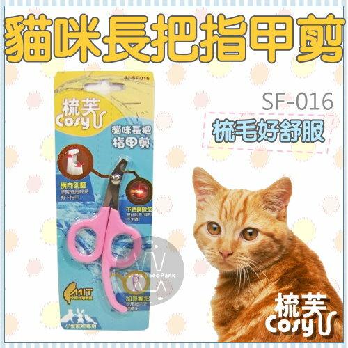 +貓狗樂園+ Cosy|梳芙。犬貓梳具。貓咪長把指甲剪。SF-016|$145 - 限時優惠好康折扣