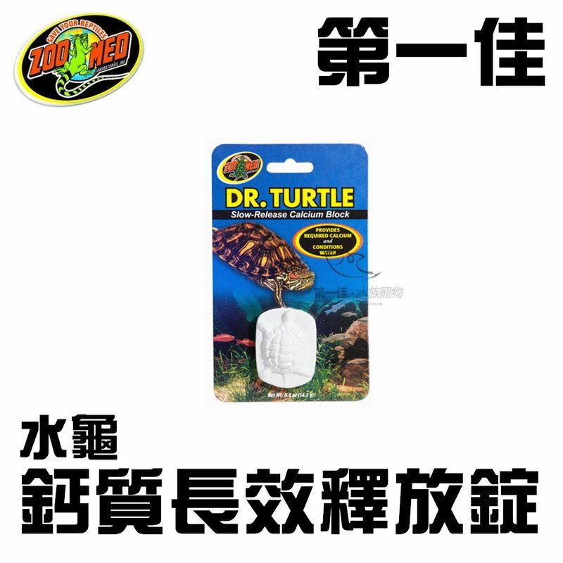 ^~第一佳水族寵物^~ 美國ZOO MED美國爬蟲 廠 水龜 鈣質 長效釋放錠 1錠 最持