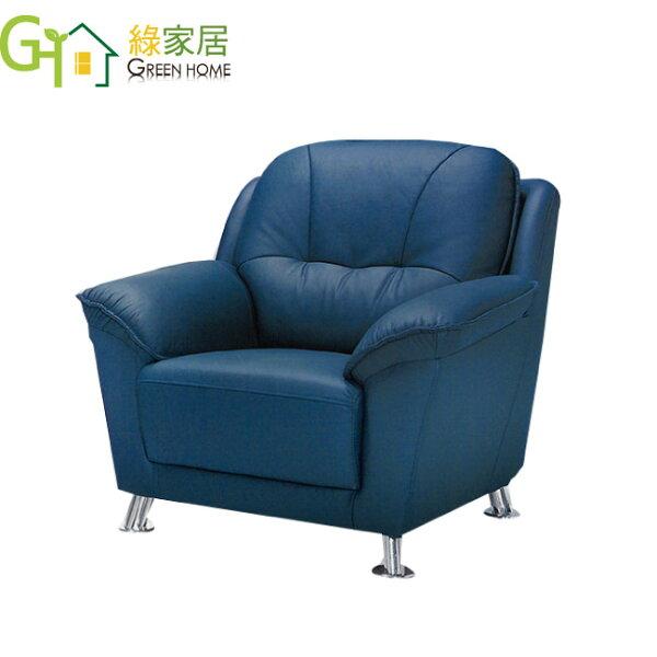【綠家居】曼寧時尚半牛皮革單人座沙發(1人座)