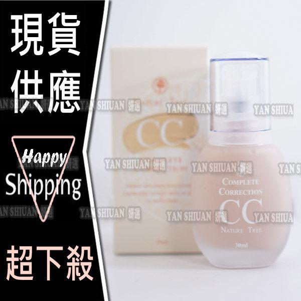 【姍伶】Nature Tree 高效安瓶菁華粉凝霜 / 白?無瑕輕透柔光CC霜(30ml/瓶)