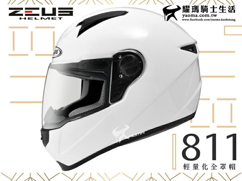 【加贈好禮】ZEUS安全帽|ZS-811 素色 白 內襯可拆 全罩帽 811 輕量化全罩帽 『耀瑪騎士生活機車部品』
