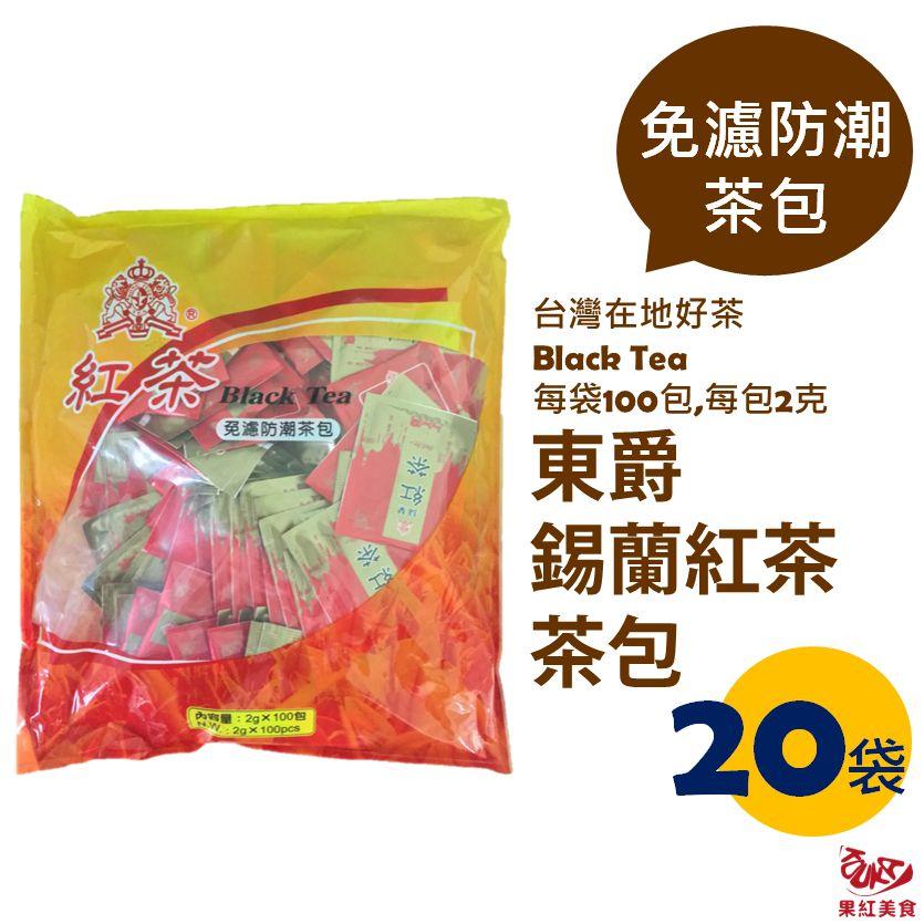 [整箱20袋] DONG JYUE東爵錫蘭紅茶包 每袋100包,每包2g 免濾防潮茶包
