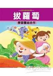 拔蘿蔔-幼兒成長經典故事