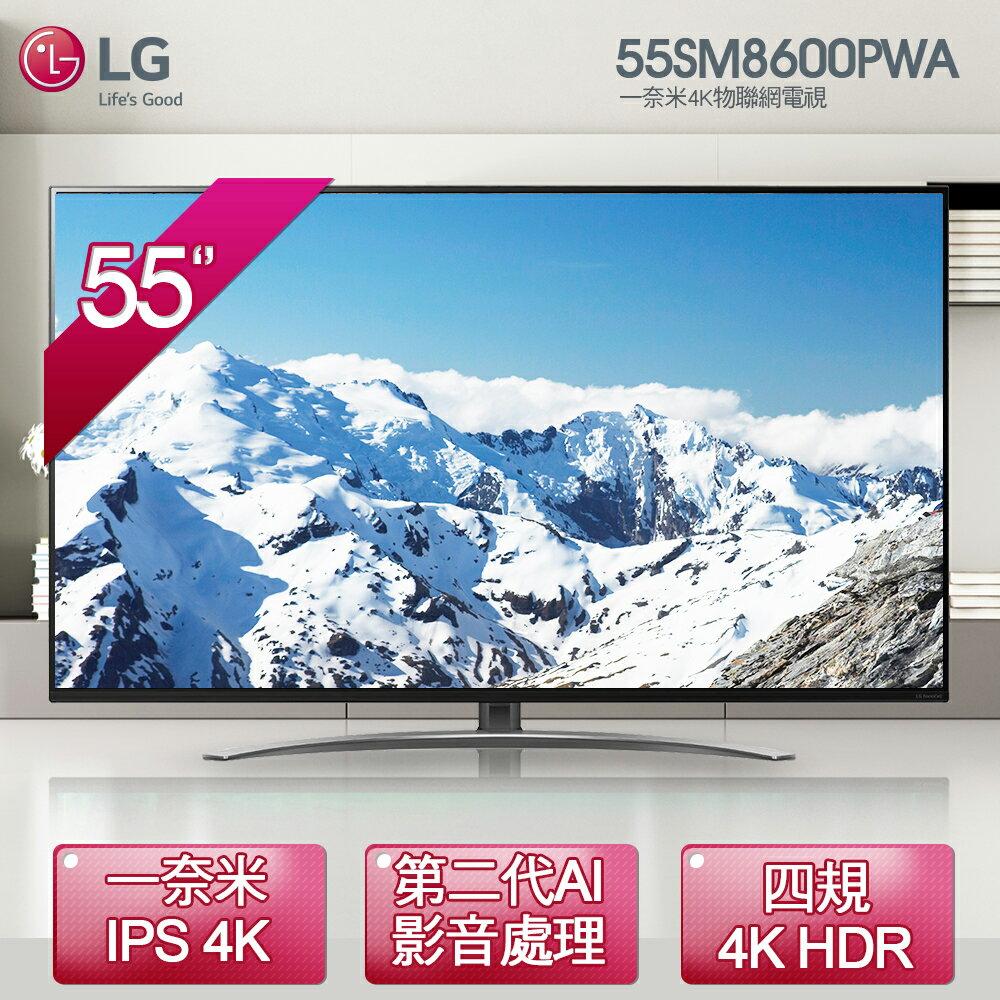 【LG樂金】55型 一奈米4K IPS智慧物聯網電視 (55SM8600PWA) (含運費/基本安裝/6期0利率)