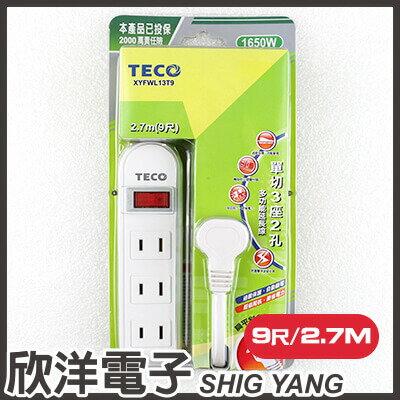 ※ 欣洋電子 ※ TECO 東元 2孔(2P)單切3插座電源延長線/排插 (防火塑膠材質、平貼壁插表面) 2.7公尺/2.7米/2.7M(9尺) (XYFWL13T9)
