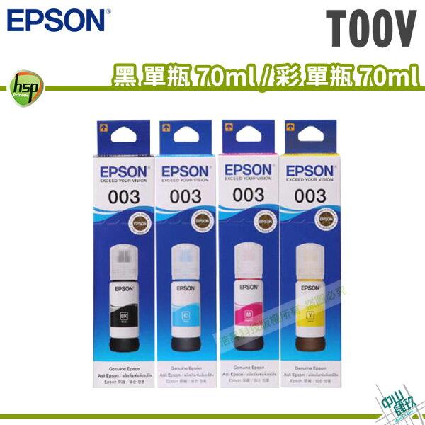 【浩昇科技】EPSONT00VT00V1T00V2T00V3T00V4原廠盒裝填充墨水