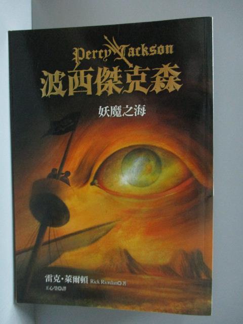 【書寶二手書T1/一般小說_NBP】波西傑克森3-妖魔之海_雷克萊爾頓