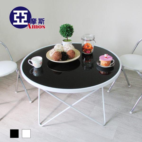 書桌 洽談桌 茶几桌【DAI001】簡潔玻璃圓形咖啡桌 休閒清玻大圓桌 強化玻璃 台灣製造 Amos 1