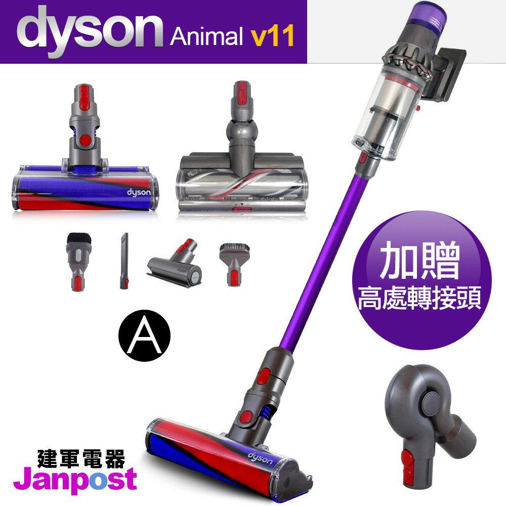 好省日 最高回饋23%[全店97折][建軍電器]Dyson 戴森 V11 SV14 Animal 無線吸塵器/智慧偵測地板/兩年保固(Absolute可參考) 無線手持吸塵器