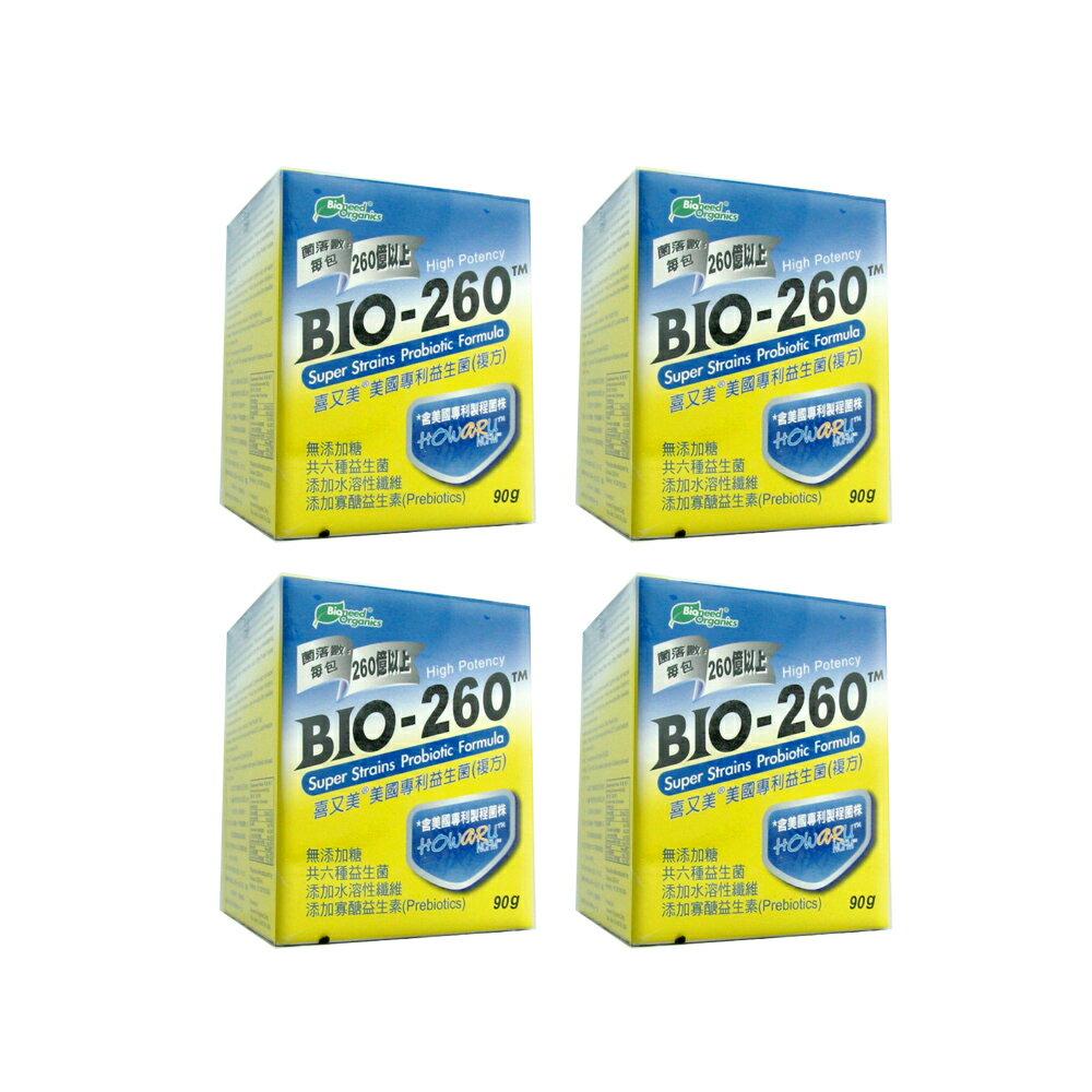 【買3送1】喜又美 BIO-260 美國專利益生菌(複方)