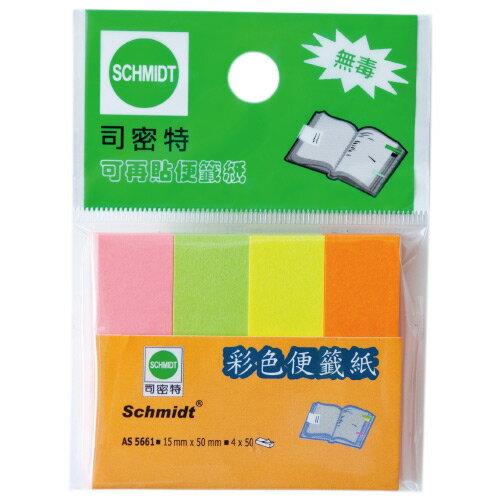 【司密特 便利貼】司密特AS-5661可再貼彩色便籤紙 4色x50張
