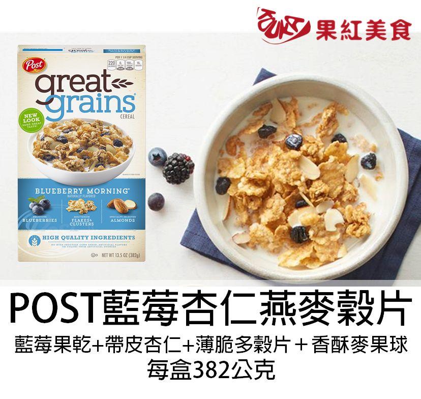 [超取599免運] POST 藍莓 杏仁 脆麥 穀物 早餐 麥片 382g 藍莓 杏仁 多穀物 脆片