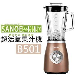 超活氧果汁機 ✦ SANOE 思樂誼 B501 3年保固 果汁機 琥珀銅 鋼化玻璃 公司貨 0利率 免運