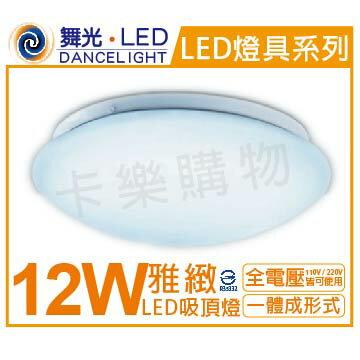 舞光 LED 12W 6500K 白光 全電壓 雅緻 吸頂燈  WF430461