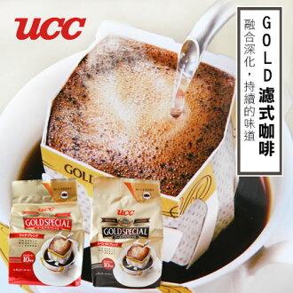 日本 UCC GOLD 濾式咖啡 (10入) 80g 咖啡 濾式 濾式咖啡 沖泡飲品 飲品【N102629】
