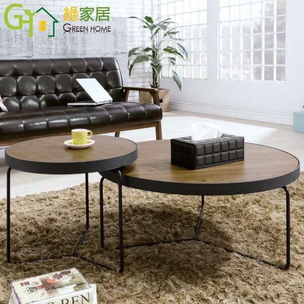 【綠家居】藍柏絲時尚4.5尺胡桃木紋茶几組合(大+小茶几)